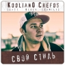 Kooliano Chefos (East Block Family) «Свой Стиль»